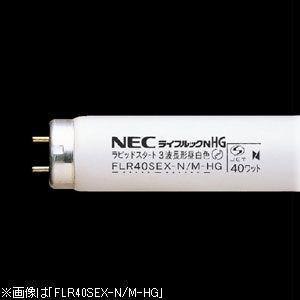 NEC 40形直管蛍光灯・昼白色・スタータ形 ライフルックN-HG FL40SSEX-N/ 37-HG|yamada-denki