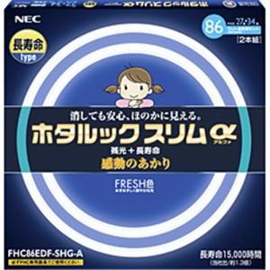 NECライティング FHC86EDF-SHG-A 高周波専用蛍光ランプ|yamada-denki