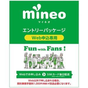 オプテージ KM101 mineo(マイネオ)エントリーパッケージ au/ドコモ/ソフトバンクプラン...