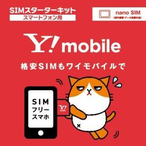 ワイモバイル 「Y!mobile」SIMカードスターターキット(nano SIM)<br&gt...