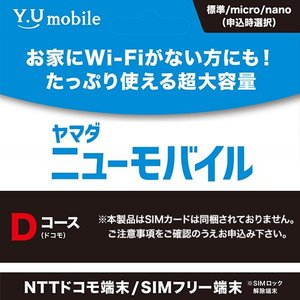 Y.U-mobile ヤマダニューモバイルSIMカード(エントリーパッケージ)