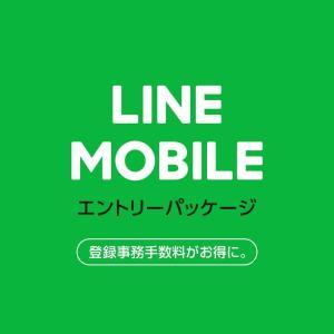 LINEモバイル エントリーパッケージ/格安SIM/登録事務手数料不要/SIMカード後日発送<...