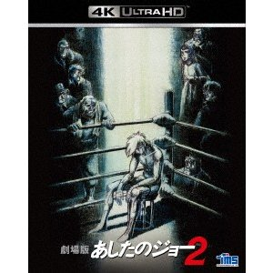 <4K ULTRA HD> 劇場版 あしたのジョー2(4K ULTRA HD)|yamada-denki