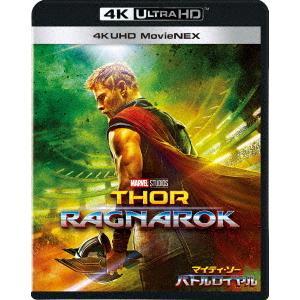 <4K ULTRA HD> マイティ・ソー バトルロイヤル 4K UHD MovieNEX(4K ULTRA HD+ブルーレイ)|yamada-denki