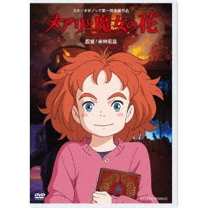 <DVD> メアリと魔女の花|yamada-denki