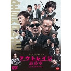 <DVD> アウトレイジ 最終章の商品画像