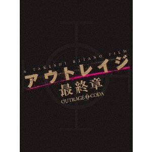 <DVD> アウトレイジ 最終章 スペシャルエディション(特装限定版)|yamada-denki