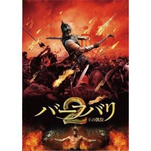 <DVD> バーフバリ2 王の凱旋|yamada-denki