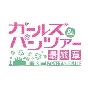 <DVD> ガールズ&パンツァー 最終章 第1話・240