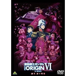 【先着特典付】<DVD> 機動戦士ガンダム THE ORIGIN VI 誕生 赤い彗星<最終巻>|yamada-denki