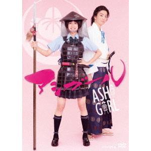 <DVD> アシガール DVD BOX|yamada-denki