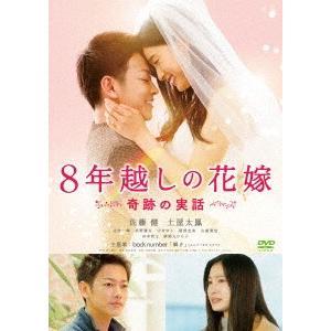 <DVD> 8年越しの花嫁 奇跡の実話 通常版