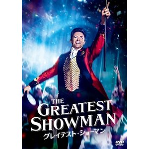 <DVD>グレイテスト・ショーマン|yamada-denki