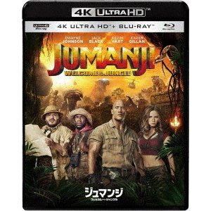 <4K ULTRA HD> ジュマンジ/ウェルカム・トゥ・ジャングル(4K ULTRA HD+ブルーレイ)|yamada-denki