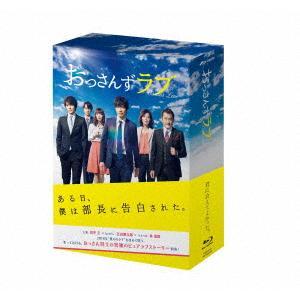 【先着特典付】<BLU-R> おっさんずラブ Blu-ray BOX|yamada-denki