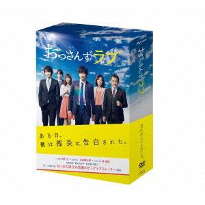 【先着特典付】<DVD> おっさんずラブ DVD-BOX|yamada-denki