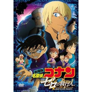 <DVD> 劇場版名探偵コナン ゼロの執行人(通常盤)の商品画像