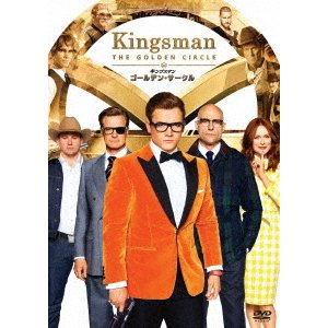 <DVD> キングスマン:ゴールデン・サークル<br>240