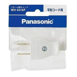 パナソニック WH4415P ベター小型キャップ ホワイト|yamada-denki