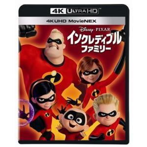 <4K ULTRA HD> インクレディブル・ファミリー 4K UHD MovieNEX(4K ULTRA HD+3Dブルーレイ+ブルーレイ)|yamada-denki