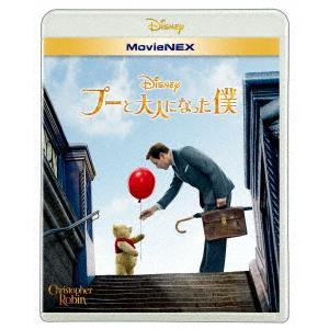 <BLU-R> プーと大人になった僕 MovieNEX ブルーレイ+DVDセット