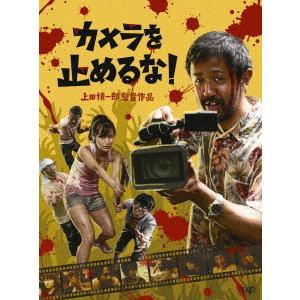 【DVD】カメラを止めるな!