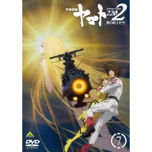 <DVD> 宇宙戦艦ヤマト2202 愛の戦士たち 7<最終巻>|yamada-denki