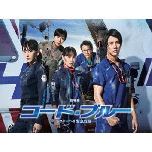 <DVD> 劇場版コード・ブルー -ドクターヘリ緊急救命- 豪華版|yamada-denki