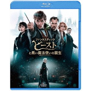 <BLU-R> ファンタスティック・ビーストと黒い魔法使いの誕生 ブルーレイ&DVDセット(...