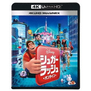<4K ULTRA HD> シュガー・ラッシュ:オンライン 4K UHD MovieNEX(4K ULTRA HD+3Dブルーレイ+ブルーレイ)|yamada-denki