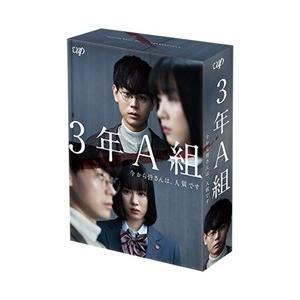 【DVD】 3年A組 -今から皆さんは、人質です- DVD-BOX