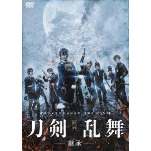 【DVD】 映画刀剣乱舞-継承- 通常版
