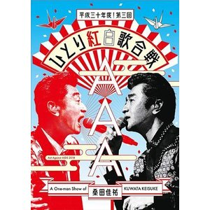 【DVD】 桑田佳祐 / Act Against AIDS 2018『平成三十年度! 第三回ひとり紅白歌合戦』(通常盤)|yamada-denki
