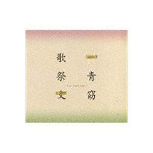 <CD> 一青窈 / 歌祭文-ALL TIME BEST-(初回限定盤)(DVD付)<br&g...