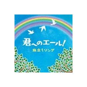 <CD> きみへのエール!旅立ちソング