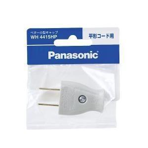パナソニック WH4415HP ベター小形キャップ(平形コード用)(グレー)|yamada-denki