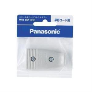 パナソニック WH4615HP ベター小型コードコネクタボディ(平形コード用)(グレー)|yamada-denki