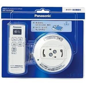 パナソニック 照明用オプション 光線式ワイヤレスリモコンセット WH7015WKP yamada-denki