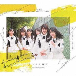 【発売日翌日以降お届け】<CD> けやき坂46(ひらがなけやき) / 走り出す瞬間(TYPE-A)(Blu-ray Disc付)