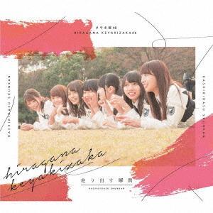 【発売日翌日以降お届け】<CD> けやき坂46(ひらがなけやき) / 走り出す瞬間(TYPE-B)(Blu-ray Disc付)