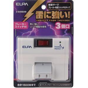 ELPA A-S400B(W) 耐雷サージ ブレーカー内蔵スイッチ付タップ(3個口)