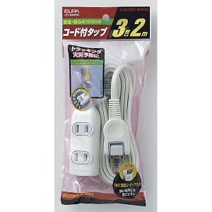 エルパ LPT-302N(W) コード付タップ 3個口 2m ホワイト|yamada-denki