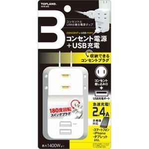 トップランド M4145 3コンセントタップ+2USBポート ホワイト|yamada-denki