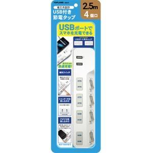 トップランド M4219 4コンセント節電タップ+2USBポート 2.5m ホワイト|yamada-denki
