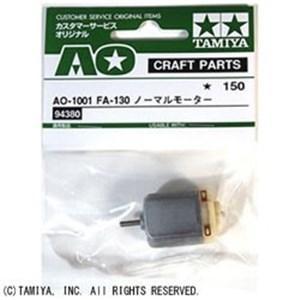 タミヤ 【ミニ四駆】AO-1001 FA-130タイプノーマルモーター|yamada-denki