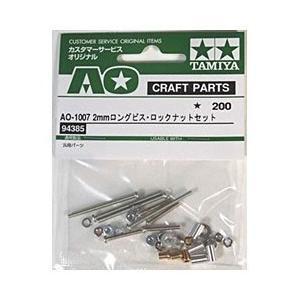 タミヤ 【ミニ四駆】 AO-1007 2mmロングビス・ロックナットセット|yamada-denki