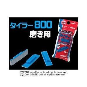 サテライト ST-113絶対プラモヤスリ タイラー800(3個入) yamada-denki