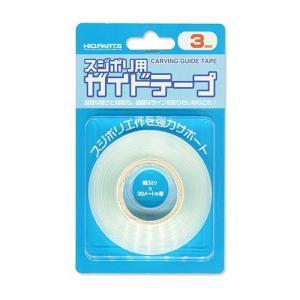 ハイキューパーツ CGT-3MM スジボリ用ガイドテープ 3ミリ x 30m巻 (1個入) yamada-denki