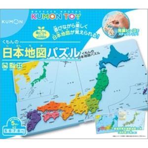 くもん出版 KUMON リニューアル くもんの日本地図パズル<br>885
