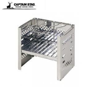 キャプテンスタッグ 薪グリル カマド スマートグリル B5型 3段調節 UG-0042 CAPTAI...